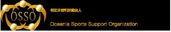 OSSO オセアニア地区スポーツ支援機構